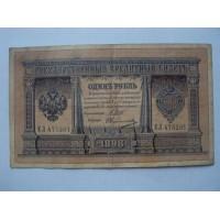1 рубль 1898 года