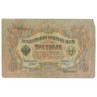 3 рубля 1905 год (номер ЪЦ805819)