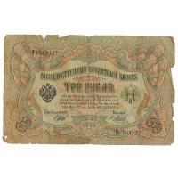 3 рубля 1905 год (номер ЧЬ768127)