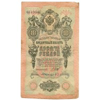 10 рублей 1909 (номер ФЛ 476036)