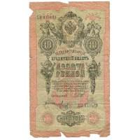 10 рублей 1909 (номер ХО 019133)