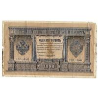 1 рубль 1898 год (номер НВ-456)