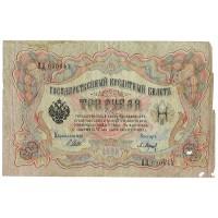 3 рубля 1905 год (номер ВЦ690643)