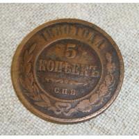 5 копеек 1880 год
